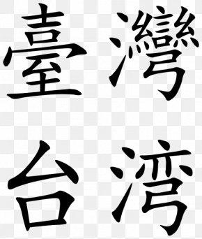 Chinese Motifs - Third Taiwan Strait Crisis China Chinese Civil War PNG