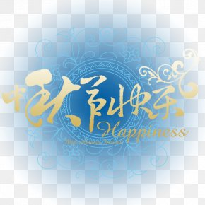Happy Mid-Autumn Festival - Mooncake Mid-Autumn Festival Traditional Chinese Holidays Happiness PNG
