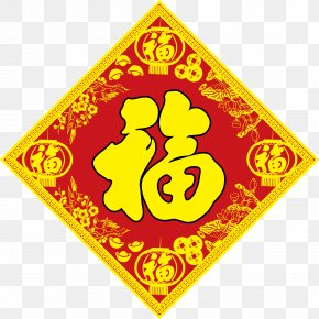 New Year's Day New Year Spring Festival Couplets Jinfu Word Square - Fu Fai Chun Antithetical Couplet Chinese New Year PNG