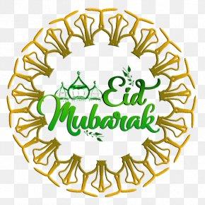 Ramadhan Background - Mandala Eid Mubarak Eid Al-Fitr PNG