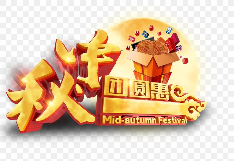 Mooncake Mid-Autumn Festival Poster, PNG, 1106x766px, Mooncake, Advertising, Autumn, Brand, Festival Download Free