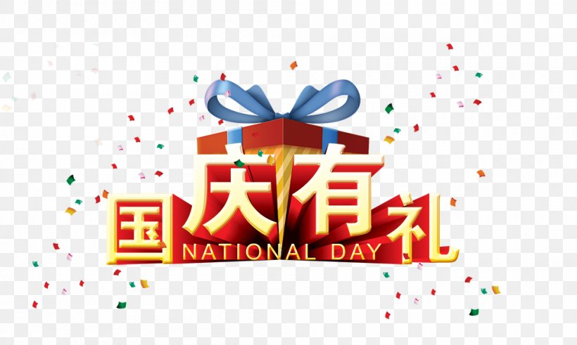 National Day Of The People's Republic Of China Public Holidays In China Gratis, PNG, 1000x600px, National Day, Art, Brand, Day, Festival Download Free