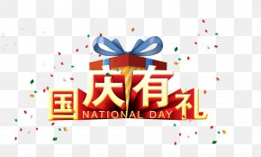 National And Polite - National Day Of The People's Republic Of China Public Holidays In China Gratis PNG