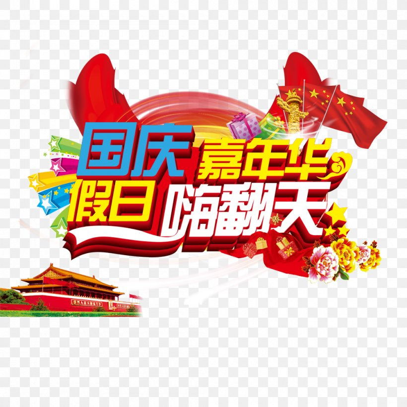 National Day Of The Peoples Republic Of China Holiday Poster, PNG, 1000x1000px, Holiday, Advertising, Brand, Carnival, Gratis Download Free