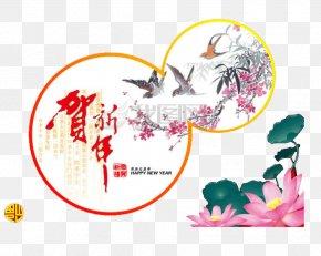 Chinese New Year - Chinese New Year Lunar New Year Clip Art PNG