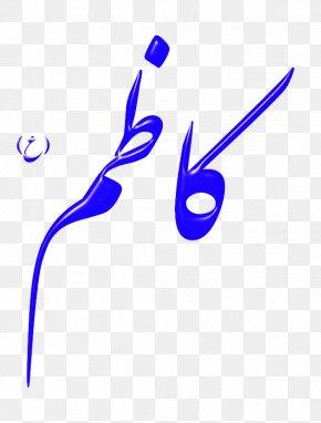 Moslem - Imam Islam Mahdi Muslim Hadrat PNG