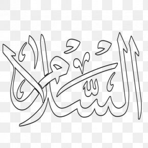 Allah Name - Calligraphy Family Fun Kids Painting Games Android Coloring Book Child PNG