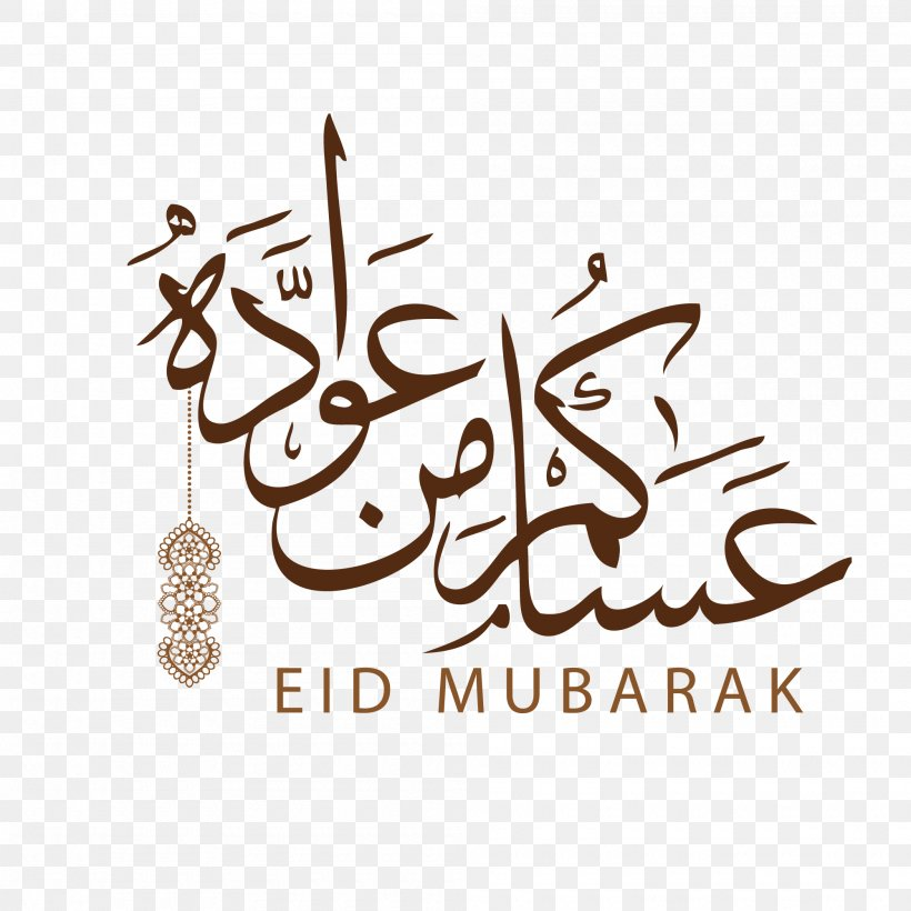 Quran Eid Al-Fitr Islam Eid Mubarak Ramadan, PNG, 2000x2000px, Eid Al Fitr, Arabic Calligraphy, Brand, Calligraphy, Computer Graphics Download Free
