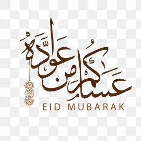 Vector Religious Fonts - Quran Eid Al-Fitr Islam Eid Mubarak Ramadan PNG
