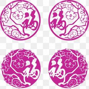 Purple Fu Word Paper Cutting Decorative Patterns - Fu Papercutting Chinese New Year Chinese Paper Cutting Clip Art PNG