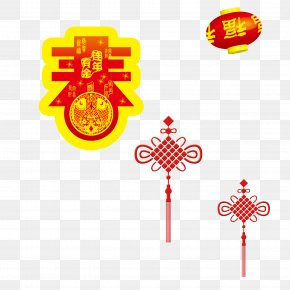 New Year Spring Word - Chinese New Year Public Holiday New Years Day Festival Lunar New Year PNG