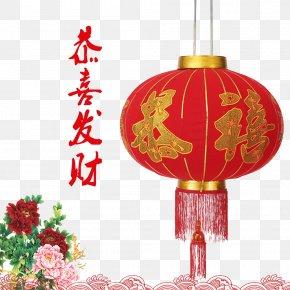 Kung Hei Fat Choy Chinese New Year Lantern Creative - Lantern Chinese New Year PNG
