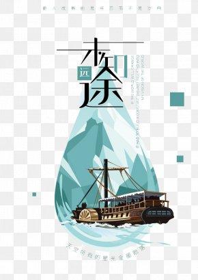 Sea Ship - Ship Euclidean Vector PNG