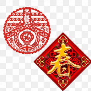 Chinese New Year Paper-cut Material Picture - Papercutting Chinese New Year Traditional Chinese Holidays PNG