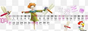 Cartoon Rooster Calendar - Cartoon Drawing Clip Art PNG