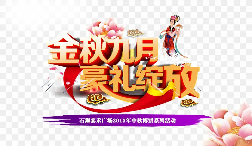 Mid-Autumn Festival Poster September, PNG, 4564x2662px, Midautumn Festival, Advertising, Autumn, Banner, Brand Download Free