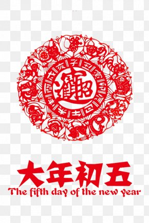 Chinese New Year Window Grilles - Chinese Zodiac Chinese New Year Papercutting PNG