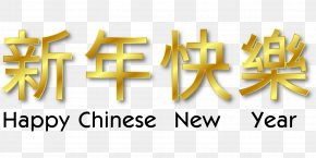 Chinese New Year Picture - Chinese New Year New Years Day Wish Lunar New Year PNG