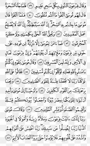 Quran Holder - Qur'an Ayah Surah Al-Baqara Religion PNG