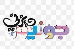 Walt Disney - Disney Junior Mickey Mouse The Walt Disney Company Character Logo Quiz PNG