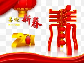 Chinese New Year - Chinese New Year New Years Day Lunar New Year Traditional Chinese Holidays PNG