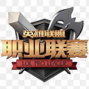 Summer Season North American League Of Legends Championship SeriesLeague Of Legends - Tencent League Of Legends Pro League 2016 League Of Legends World Championship LPL Season 2018 PNG