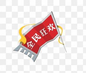 National Carnival Red - Hongqi Logo Gratis PNG