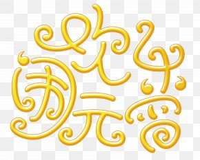 Chinese Style Calligraphy Word Decorative Effect - U4e66u6cd5u7f8e Calligraphy PNG