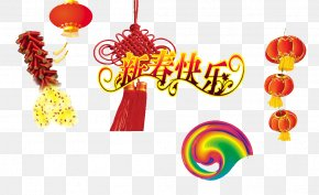 Happy New Year - Chinese New Year Lunar New Year Firecracker New Years Day PNG