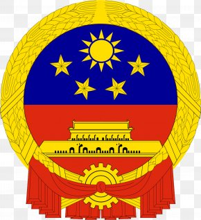 Taiwan Flag - National Emblem Of The People's Republic Of China Coat Of Arms United States PNG