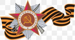 Stalin - Victory Day Drawing Great Patriotic War Ribbon Of Saint George Immortal Regiment PNG