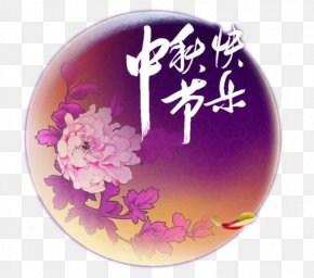 Chinese Wind Peony Bottom Happy Mid-Autumn Moon WordArt - Mid-Autumn Festival Mooncake Happiness Traditional Chinese Holidays 8u670815u65e5 PNG