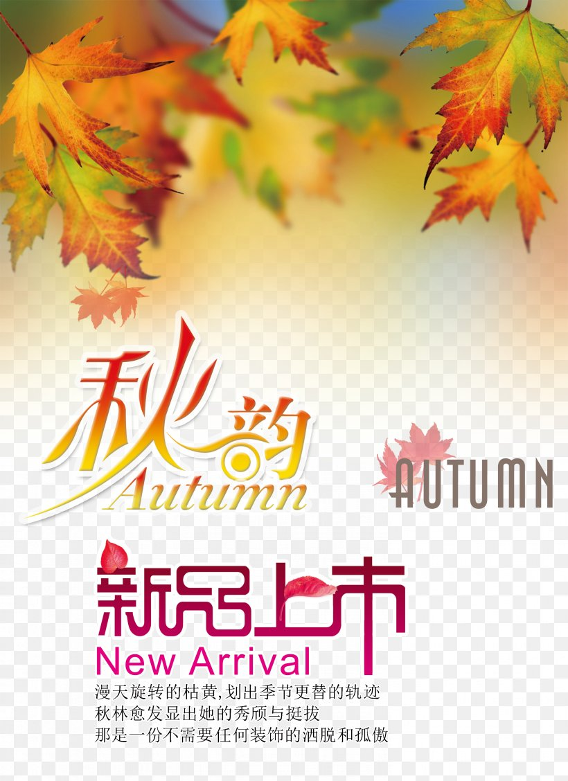 Autumn Leaf Color Tree Wallpaper, PNG, 2979x4100px, Autumn, Advertising, Autumn Leaf Color, Color, Fotolia Download Free
