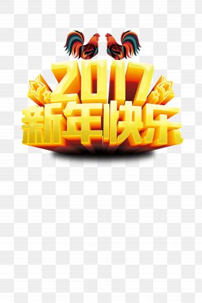 2017 Happy New Year Of The Rooster - Chinese New Year Poster Clip Art PNG