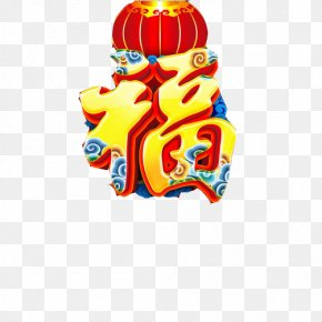 Chinese New Year Blessing Word Creative Image - Fu Chinese New Year Papercutting Illustration PNG