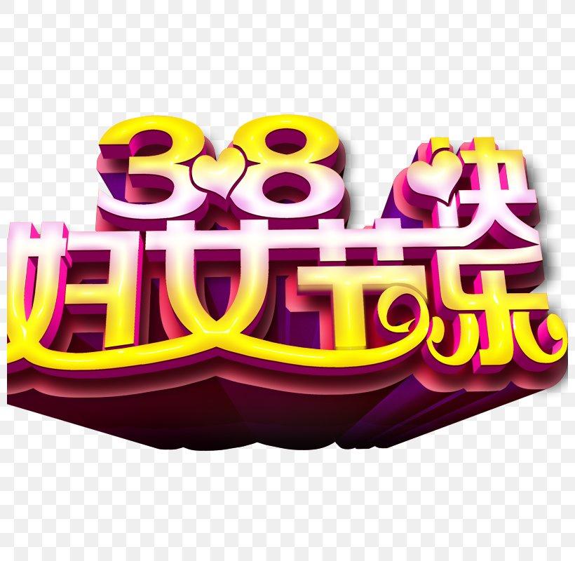 International Womens Day Mid-Autumn Festival Woman International Workers Day Traditional Chinese Holidays, PNG, 800x800px, International Womens Day, Brand, Buddhas Birthday, Chinese Calendar, Chinese New Year Download Free