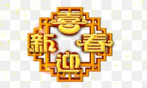 Celebrate Chinese New Year - Poster Chinese New Year Lunar New Year Monkey PNG