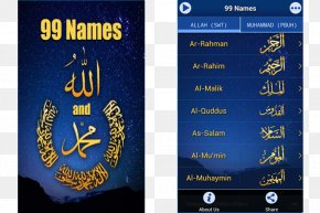 Names Of God In Islam - Names Of God In Islam Names And Titles Of Muhammad Allah Durood PNG