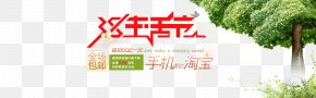 Happy Women's Day - Banner Taobao Sales Promotion Advertising Publicity PNG