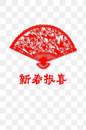 2017 Chinese New Year Decoration - Hand Fan Papercutting Chinoiserie PNG