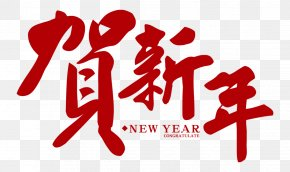 Chinese New Year Font Creatives - Chinese New Year Lunar New Year New Year's Day PNG