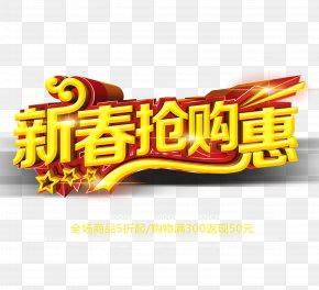 Hui Chinese New Year Rush - Chinese New Year Poster New Years Day PNG