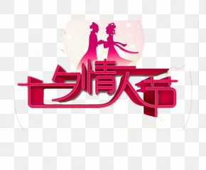 Valentine's Day - Qixi Festival Valentines Day Download PNG