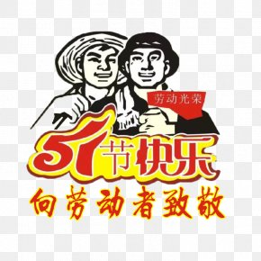 To Pay Tribute To The Workers Do Not Pay The Material - International Workers' Day Labour Day Public Holidays In China Mid-Autumn Festival Happiness PNG