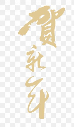 Chinese New Year - Chinese New Year Typeface Lunar New Year PNG