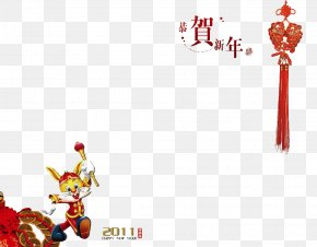 Chinese New Year - Chinese New Year Greeting Card Christmas New Years Day PNG