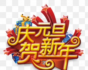 Qingyuan Dan Celebrate Chinese New Year - Chinese New Year New Years Day Poster PNG