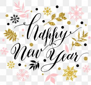 Squiggle Happy New Year - New Years Day Wish New Years Resolution New Year Card PNG