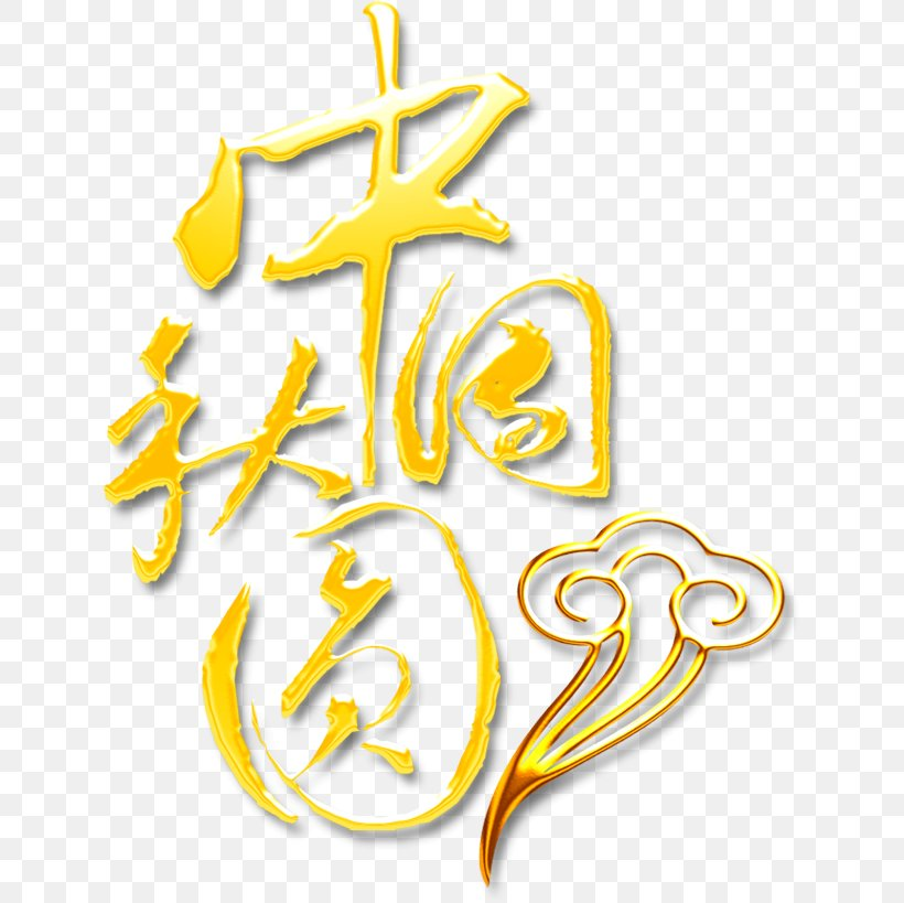 Mid Creative, PNG, 634x819px, Mooncake, Area, Calligraphy, Clip Art, Creative Work Download Free