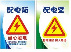 Danger!High Voltage - Logo Electric Power Distribution Electricity High Voltage Electrical Injury PNG